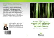 Bookcover of Интрамедуллярные имплантаты при лечении переломов длинных трубчатых костей
