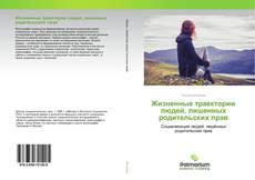 Bookcover of Жизненные траектории людей, лишенных родительских прав