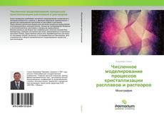 Bookcover of Численное моделирование процессов кристаллизации расплавов и растворов