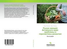 Обложка Рынок овощей Алтайского края: проблемы и перспективы развития
