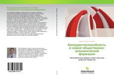 Portada del libro de Конкурентоспособность в новой общественно-экономической формации
