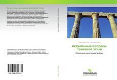 Bookcover of Актуальные вопросы правовой этики