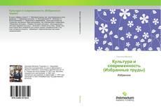 Bookcover of Культура и современность (Избранные труды)