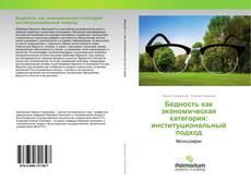 Bookcover of Бедность как экономическая категория: институциональный подход
