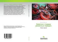Couverture de Заметки к теории ремённых передач