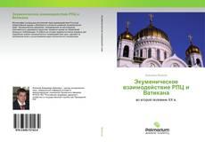 Обложка Экуменическое взаимодействие РПЦ и Ватикана