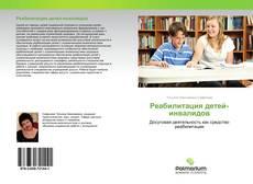 Portada del libro de Реабилитация детей-инвалидов