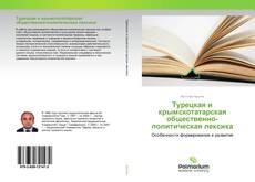 Обложка Турецкая и крымскотатарская общественно-политическая лексика
