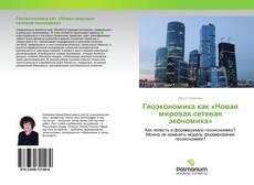 Portada del libro de Геоэкономика как «Новая мировая сетевая экономика»