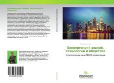 Borítókép a  Конвергенция знаний, технологий и общества - hoz