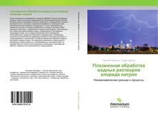 Capa do livro de Плазменная обработка водных растворов хлорида натрия
