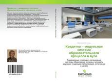 Copertina di Кредитно – модульная система образовательного процесса в вузе