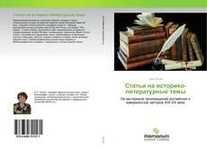 Capa do livro de Статьи на историко-литературные темы