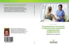 Обложка Современное состояние и перспективы развития медицинской профилактики