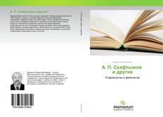 А. П. Скафтымов и другие的封面