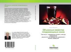Объемные свойства плодоовощных соков kitap kapağı