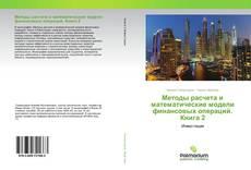 Portada del libro de Методы расчета и математические модели финансовых операций. Книга 2