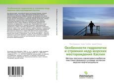 Особенности гидрологии и строения недр морских месторождений Каспия kitap kapağı