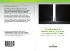 Bookcover of Интерактивные технологии и развитие музыканта в XXI веке
