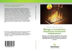 Методы и алгоритмы обработки потоковой информации kitap kapağı
