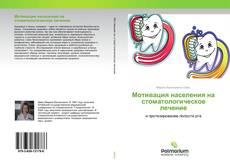 Bookcover of Мотивация населения на стоматологическое лечение