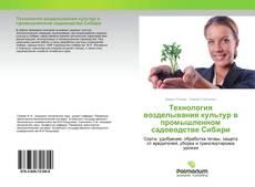 Bookcover of Технология возделывания культур в промышленном садоводстве Сибири