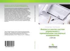 Bookcover of Анализ и синтез систем управления с применением системных инвариантов