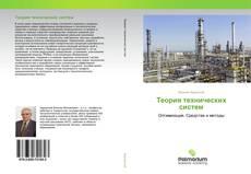 Couverture de Теория технических систем