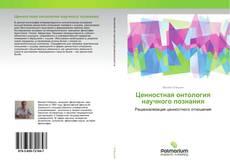 Обложка Ценностная онтология научного познания