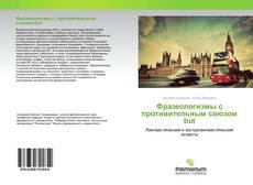 Bookcover of Фразеологизмы с противительным союзом but