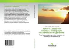 Bookcover of Аспекты развития системы интеграции технологий в педагогике