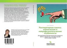 Обложка Респираторная паника: клинические и нейрофизиологические особенности