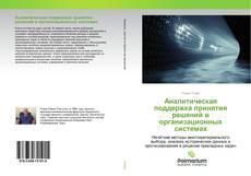 Portada del libro de Аналитическая поддержка принятия решений в организационных системах