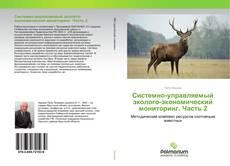 Capa do livro de Системно-управляемый эколого-экономический мониторинг. Часть 2