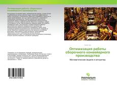 Bookcover of Оптимизация работы сборочного конвейерного производства
