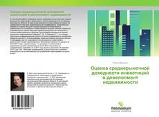 Bookcover of Оценка среднерыночной доходности инвестиций в девелопмент недвижимости