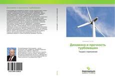 Buchcover von Динамика и прочность турбомашин