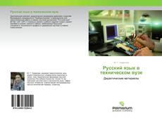 Bookcover of Русский язык в техническом вузе
