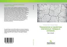 Bookcover of Технология и свойства спеченных твердых сплавов