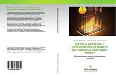 Bookcover of Методы расчётов и математические модели финансовых операций. Книга 1