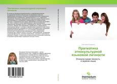 Portada del libro de Прагматика этнокультурной языковой личности