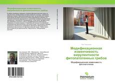 Bookcover of Модификационная изменчивость вирулентности фитопатогенных грибов