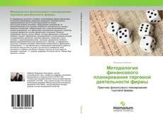 Portada del libro de Методология финансового планирования торговой деятельности фирмы
