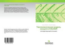 Bookcover of Таксономическая модель концепта COLOUR