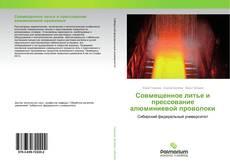 Bookcover of Совмещенное литье и прессование алюминиевой проволоки