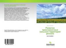 Bookcover of Развитие трансграничных сельских территорий региона