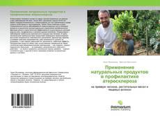 Buchcover von Применение натуральных продуктов в профилактике атеросклероза
