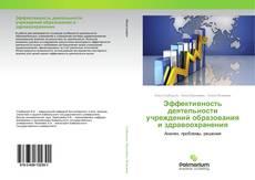 Bookcover of Эффективность деятельности учреждений образования и здравоохранения