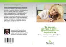 Couverture de Основания компетентностно-ориентированного образования