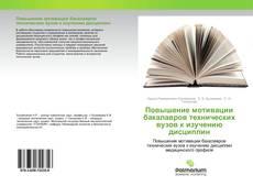 Bookcover of Повышение мотивации бакалавров технических вузов к изучению дисциплин
